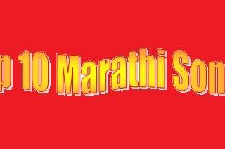 best-top-10-marathi-songs
